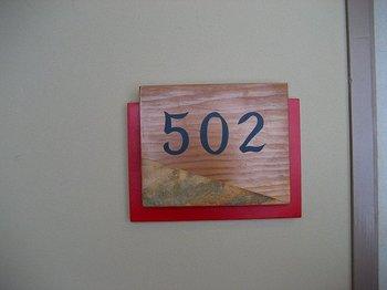 11.502号室.jpg