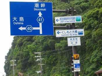 ②串本大橋への交差点.jpg