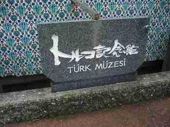 トルコ記念館-2.jpg