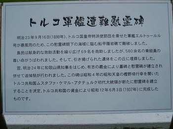 トルコ軍艦遭難慰霊碑-2.jpg
