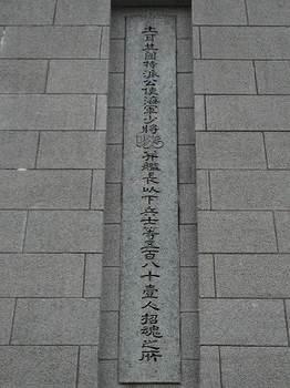 トルコ軍艦遭難慰霊碑-3.jpg