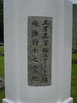 慰霊碑前-1.jpg