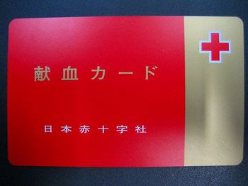 献血カード(表).jpg