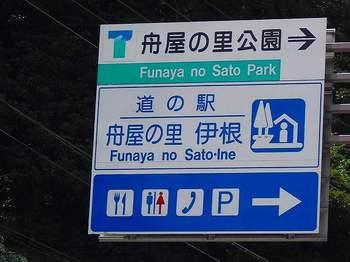 S-11.道の駅 舟屋の里 伊根.jpg