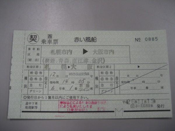 1.トワイライトエクスプレス払戻し切符.jpg