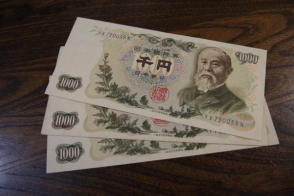 1.千円札.jpg
