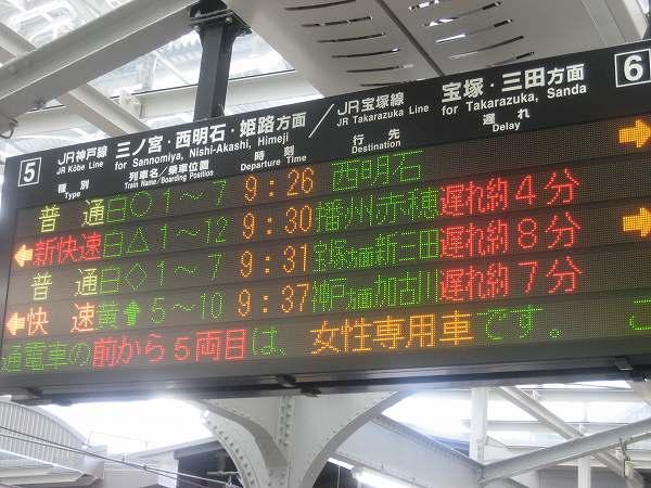 1.大阪駅5、6番ホーム.jpg
