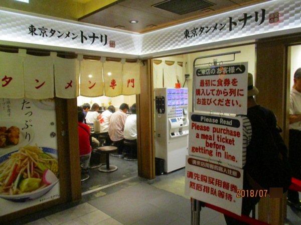 1.東京駅ラーメンストリートの一角.jpg