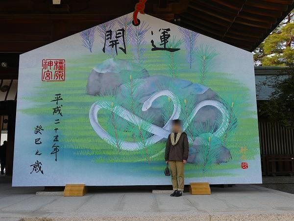 10.神宮名物巨大絵馬.jpg