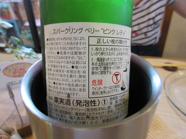 14.洋梨のワインは甘かった.jpg