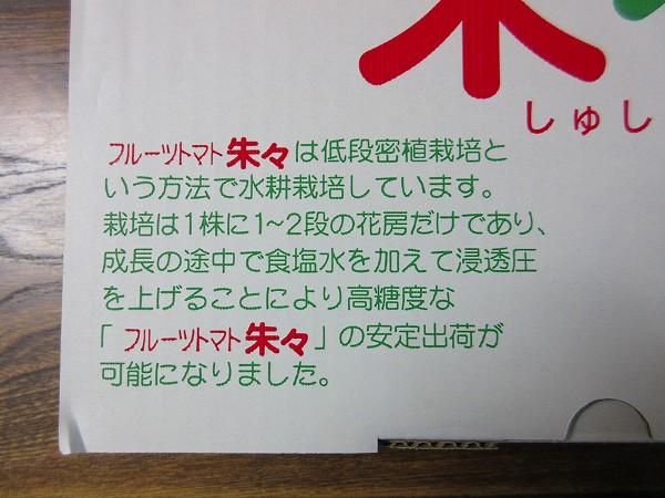 17.フルーツトマト12玉.jpg