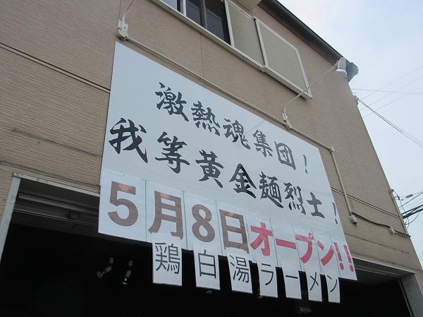 2.アツそうなラーメン店(^^).jpg