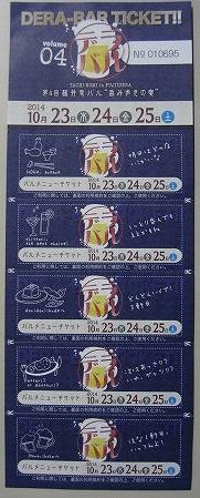 2.チケット(5枚綴).jpg
