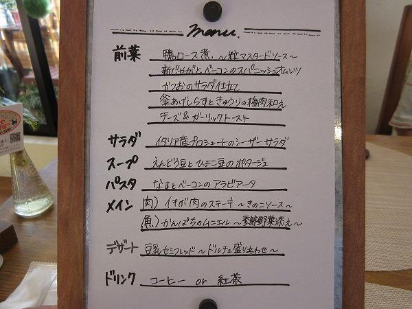 2.本日のコースメニュー.jpg
