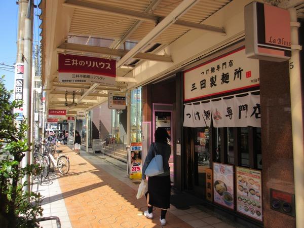 23.つけ麺専門三田製麺所.jpg