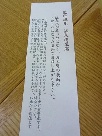 29.温泉湯豆腐のお話.jpg