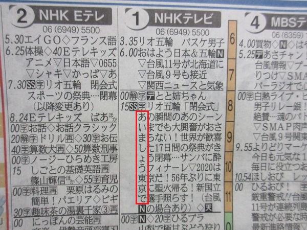 3.あいましょう東京で.jpg