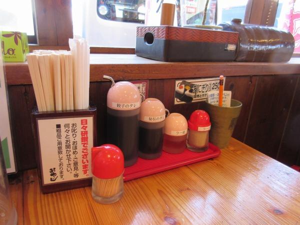 3.テーブル調味料.JPG
