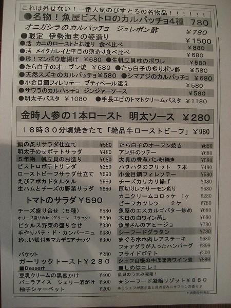 3.メニュー(全体).jpg