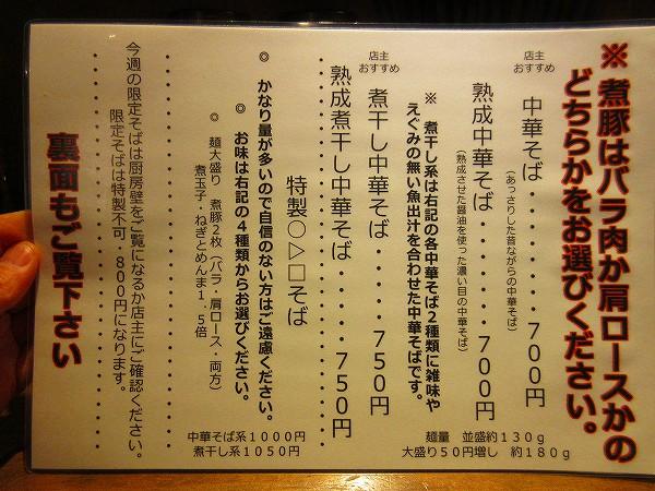 3.メニュー(表).jpg