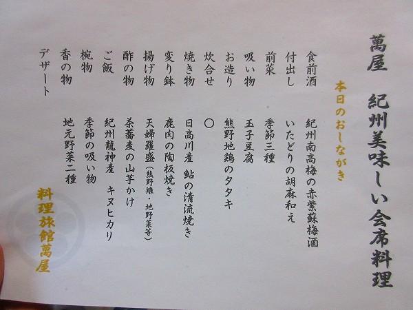 3.紀州美味しい会席料理.jpg