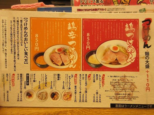 4.つけ麺メニュー.jpg