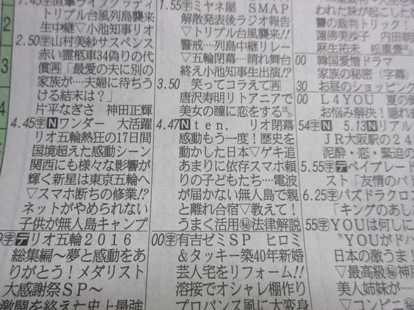 4.読売テレビ夕方.JPG
