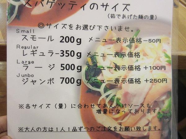4.麺の量を選ぶ.jpg