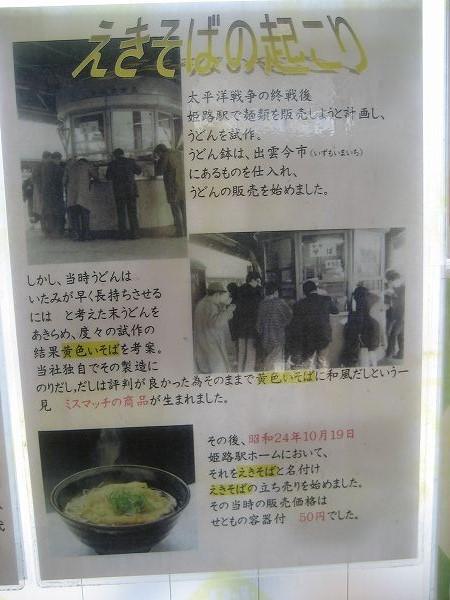 5.えきそばの起こり.jpg