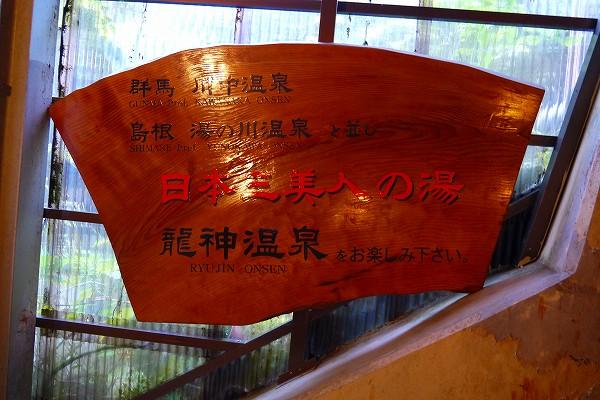 6.ここは日本三美人の湯.jpg