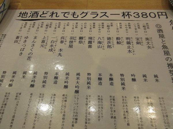 7.日本酒メニュー.jpg