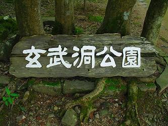 7.玄武洞公園.jpg