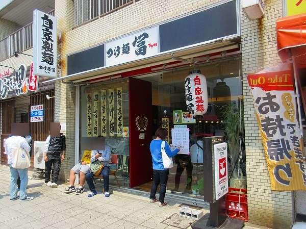 73.つけ麺 冨.jpg