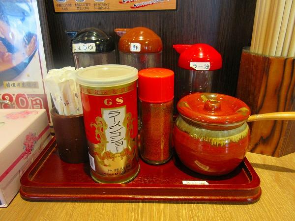 8.テーブル調味料(手前右は辛味噌).jpg