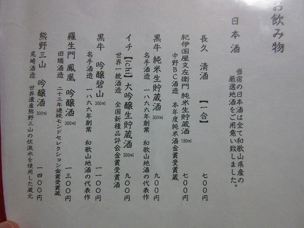 8.日本酒はすべて地酒.jpg