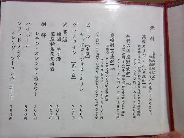 9.焼酎もすべて和歌山産.jpg