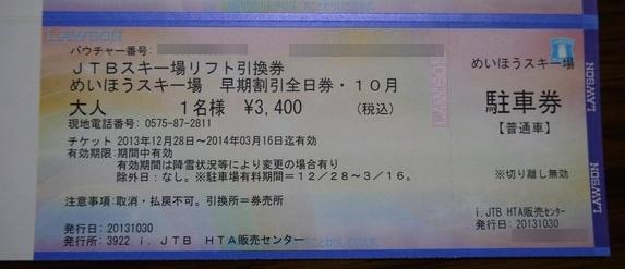 めいほう早割リフト引換券.JPG