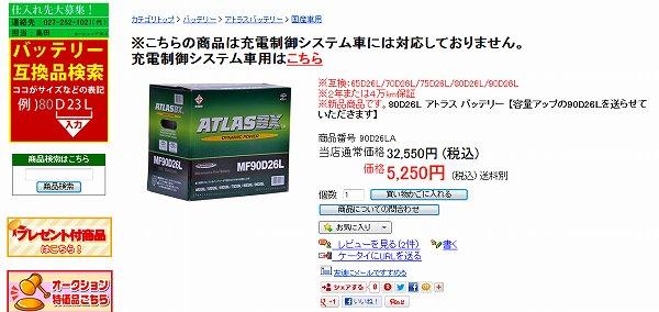 バッテリー購入.jpg