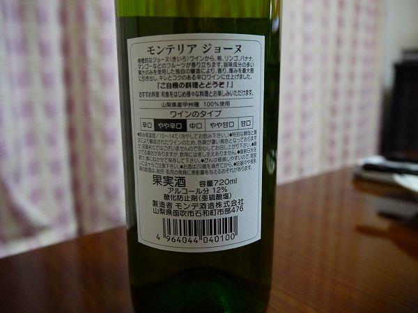 ワイン-2.jpg