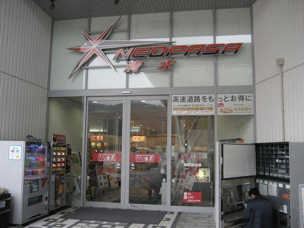 清水PA-1.jpg